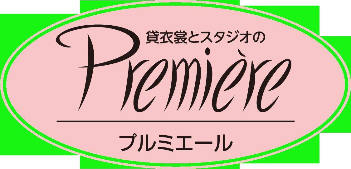 貸衣装と写真スタジオ プルミエール